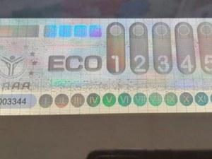 Започват да слагат екостикери с чипове на предните стъкла на колите с данни от замърсяването