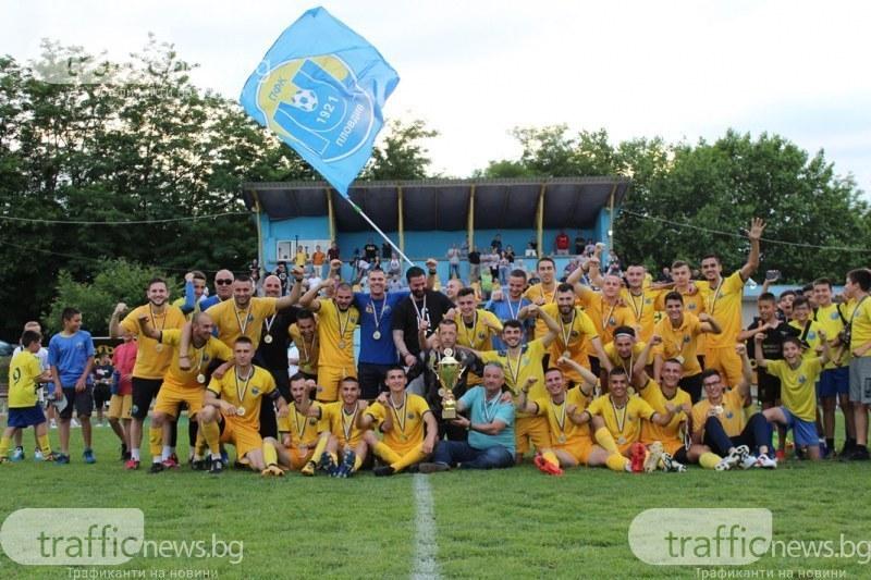 Пълната програма на Марица и дубъла на Ботев във Втора лига
