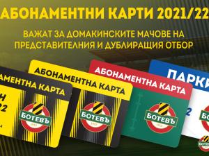 Ботев пусна в свободна продажба абонаментните карти