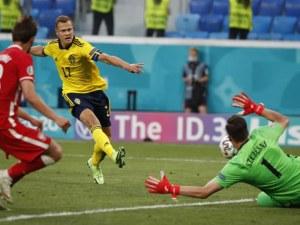 В страхотна драма Швеция спечели групата си и изхвърли Полша