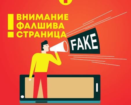 Позиция на търговска верига T MARKET относно неофициални страници с подвеждаща информация