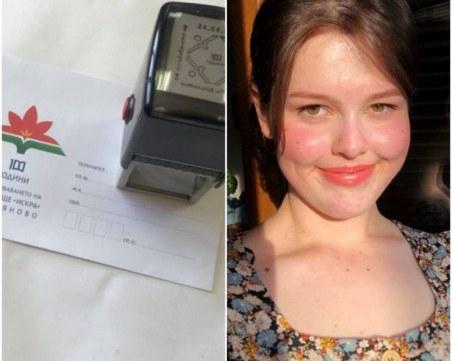 Пловдивска тийнейджърка стана първата ученичка с уникален плик за Български пощи