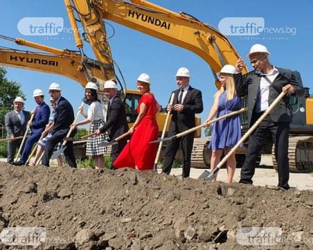 Старт на инвестицията за 20 млн. лева в Пловдив, която ще разкрие 500 работни места