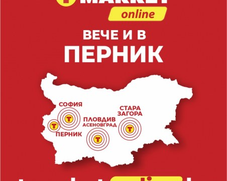 T MARKET Online стъпва и в Перник