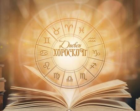 Дневен хороскоп за 14 юли: Семейни ангажименти за Телец, Рак - опитайте се да освободите съзнанието си