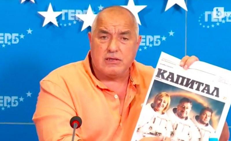 Бойко Борисов: Умолявам тримата космонавти да се разберат и да има правителство! Държавата лети надолу