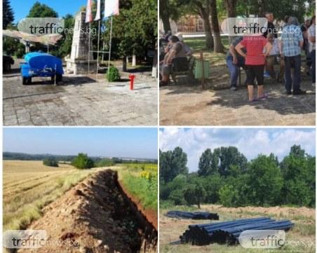 Безводието в пловдивско село продължава над месец - решиха един проблем, но се появи друг