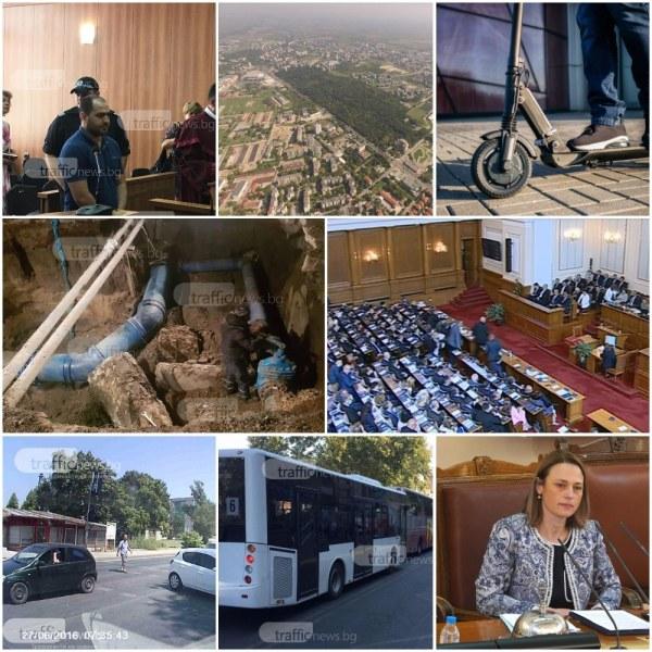 ОБЗОР: Откриха 46-то Народно събрание, авария остави Пловдив без вода