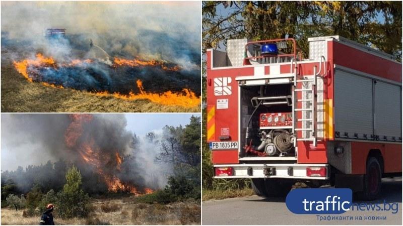 Пожарната на крак! Сухи треви гоят в района на три села, огънят заплашва стопанска постройка
