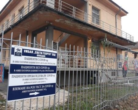 Делта вариантът на COVID-19 вече е в Пловдив