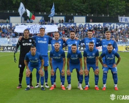 ЦСКА - София и Арда също започват участието си в евротурнирите
