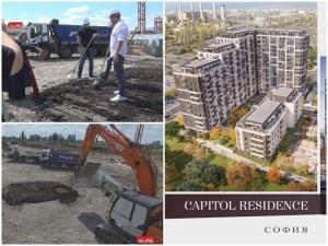 Водещ пловдивски инвеститор започна мащабен жилищен  проект в София