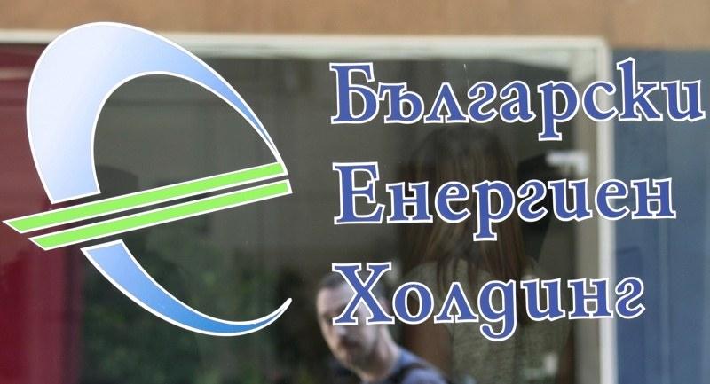 Oсвободихa ръководството на Българския енергиен холдинг