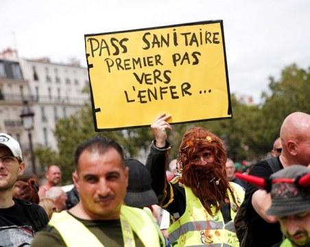 Демонстрации във Франция срещу задължителните здравни пропуски