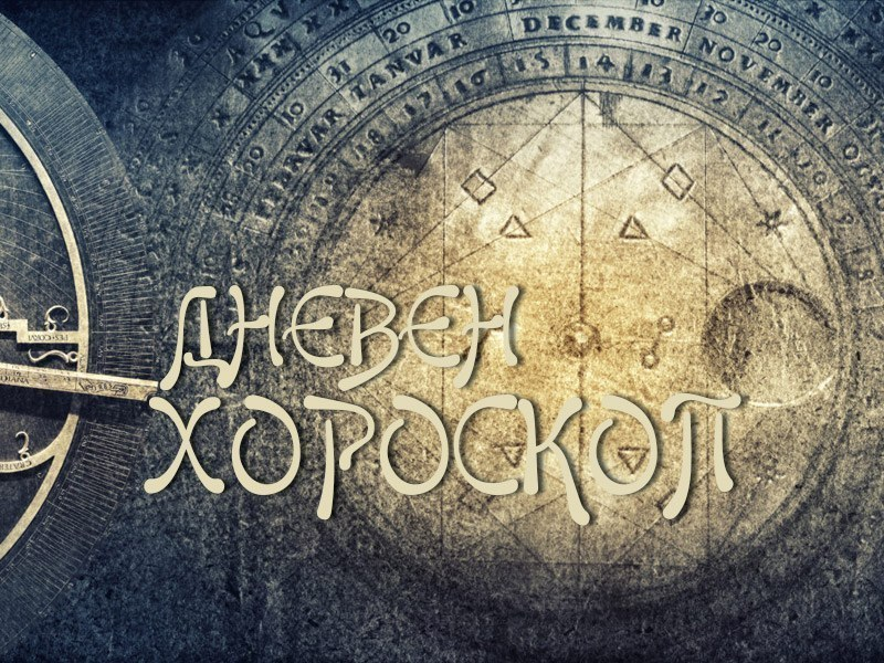 Дневен хороскоп за 28 юли: Печеливш ден за Овен, промяна за Рак