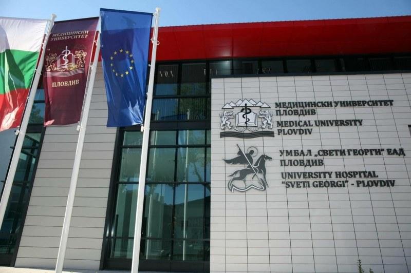 МУ-Пловдив сред първите 23 консорциума,  одобрени за създаване на иновации