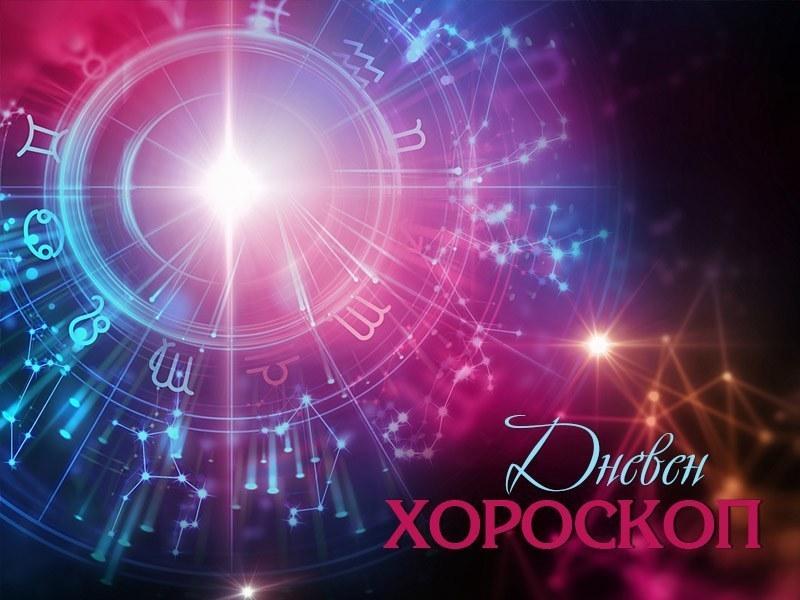 Дневен хороскоп за 31 юли: Предизвикателства за Лъв, късмет за Козирог
