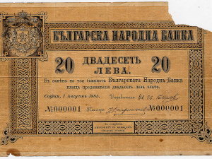 На този ден: Отпечатана е първата българска банкнота с номинал 20 лева