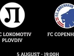 Билетите за Локомотив – Копенхаген вече са в продажба