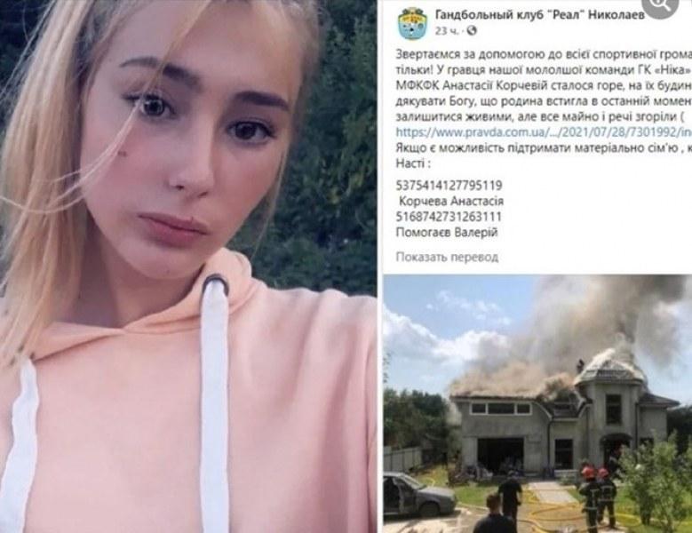 Самолет се разби над дома на украинска хандбалистка, има загинали