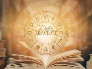 Дневен хороскоп за 4 август: Скорпион - обърнете внимание на хобито си, изненада за Козирог