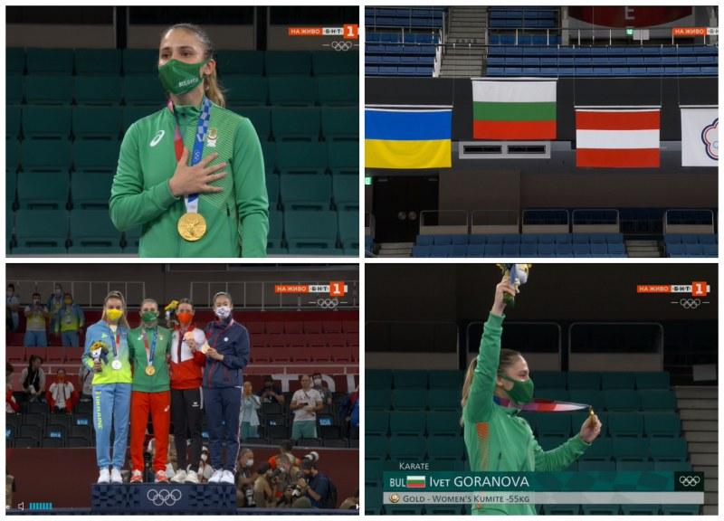 Ивет Горанова след златния медал: Сега е моментът всички българи да празнуват!