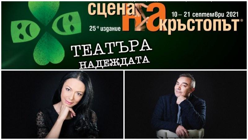 """Кръстю Кръстев е новият директор на фестивала """"Сцена на кръстопът"""""""
