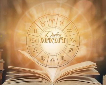 Дневен хороскоп за 18 август: Дева - бъдете предпазливи, щастлив любовен ден за Водолей