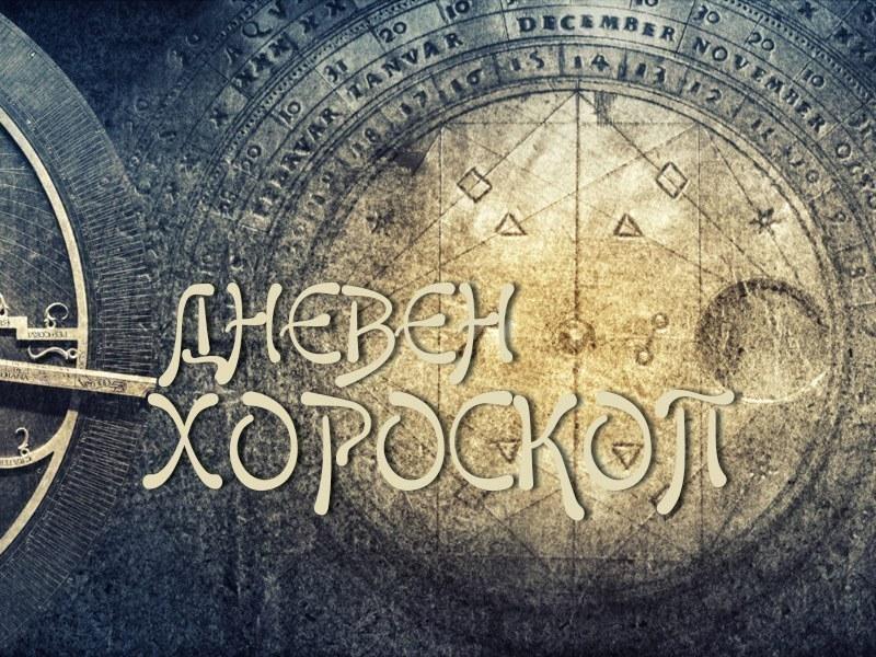 Дневен хороскоп за 21 август: Внезапни промени за Везни, Козирог ще преодолявате ограничения