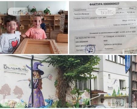 Wanted! Още едно дете изгубили учителките от монтесори градината в Пловдив