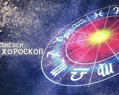 Дневен хороскоп за 27 август: Риби отделете внимание на близките си, Деви - ще ви липсва търпение