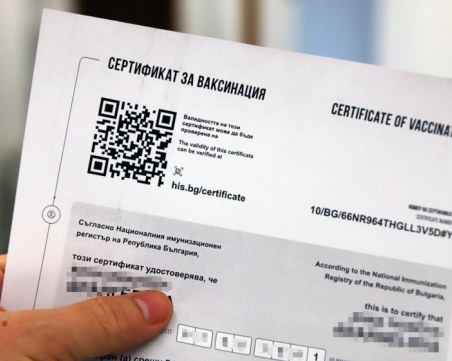 Разследват фалшиви сертификати за Covid ваксиниране в Гърция