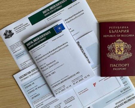 Гърция разследва сертификати за Covid ваксиниране, издадени в България