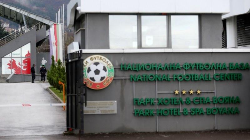 Редовния конгрес на БФС беше вписан в Търговския регистър