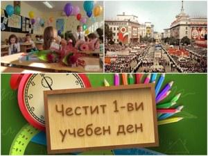 На този ден: Учениците се връщат в класните стаи, а България е обявена за Народна република