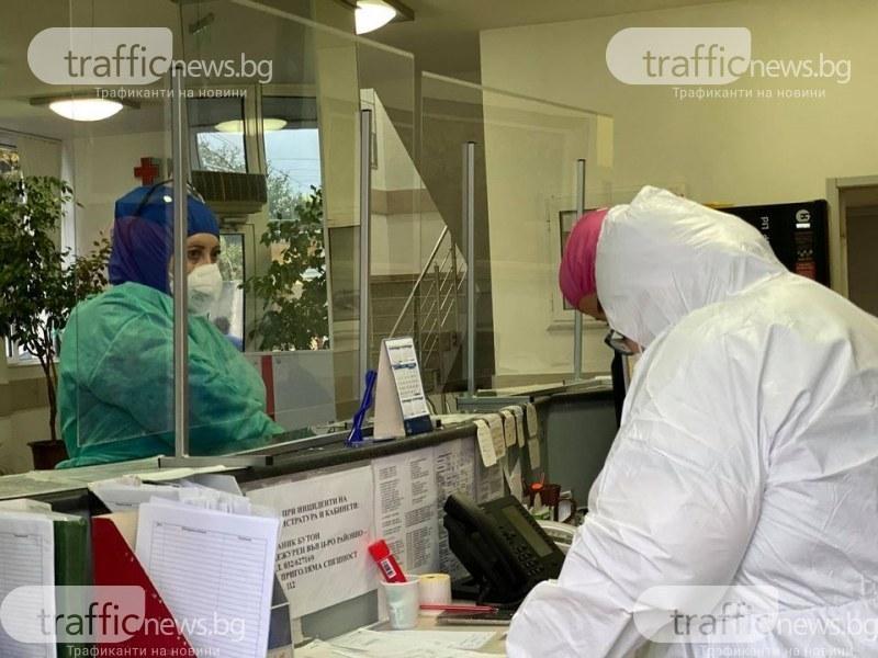 Трима лекари и пет медицински сестри са сред заразените в Пловдив