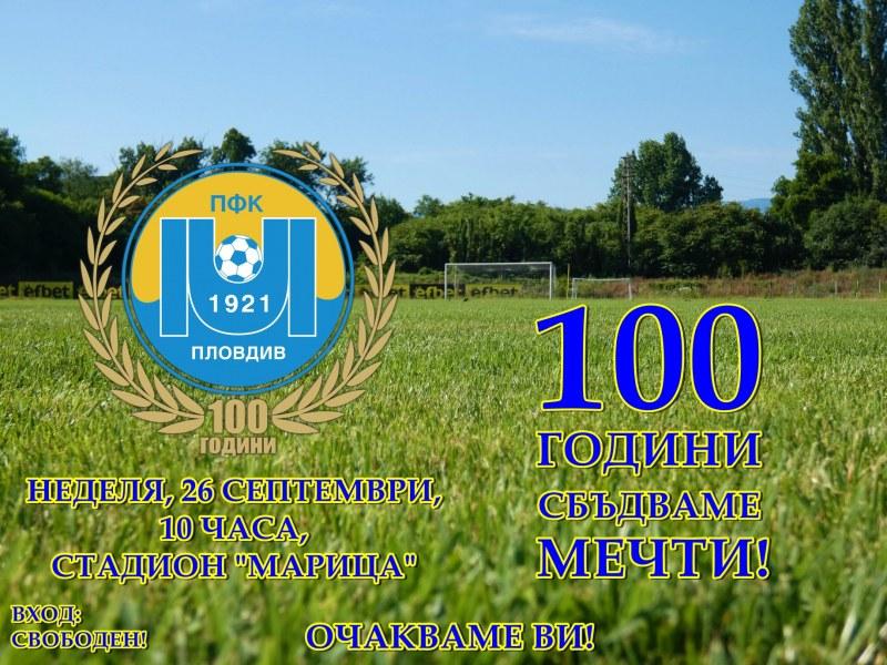 Марица с програма за 100-годишнината