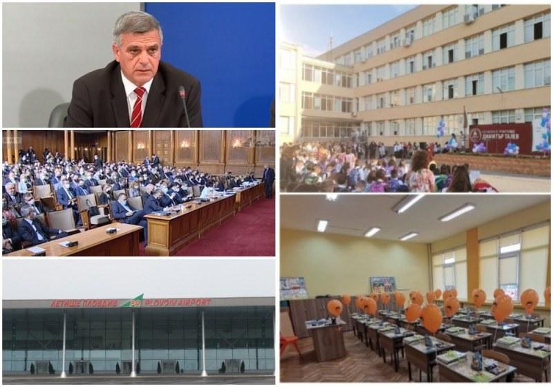 ОБЗОР: Начало на учебната година, край на парламентарната и служебното правителство