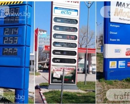 Накъде вървят цените на горивата в Пловдив? Дизелът и бензинът с изравнени стойности