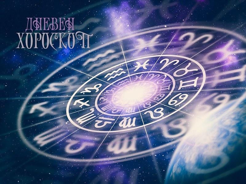 Дневен хороскоп за 18 септември: Успехи за Рак, Козирог - не избързвайте с изводите си