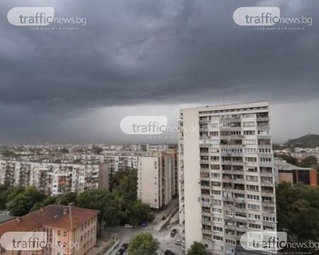 Небето почерня! Буря връхлита Пловдив
