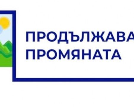Петков и Василев показаха логото на партията си