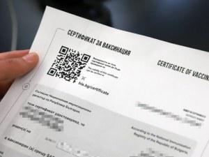 БЛС: Издаването на фалшиви COVID-19 сертификати може да ни постави под карантина в ЕС