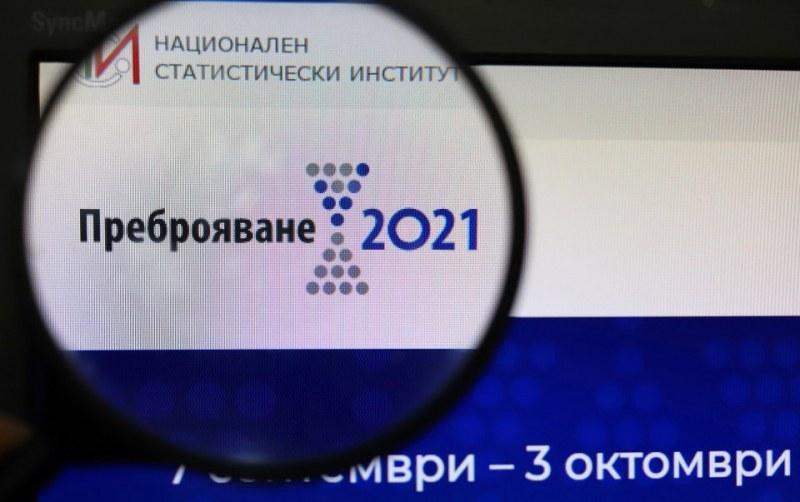 Пловдив сред първенците по онлайн преброяване на населението