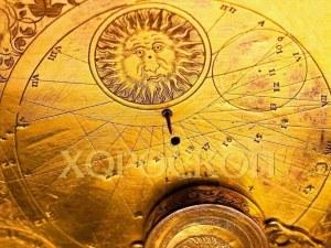 Дневен хороскоп за 22 септември: Добри новини за Скорпион, финансови проблеми за Водолей