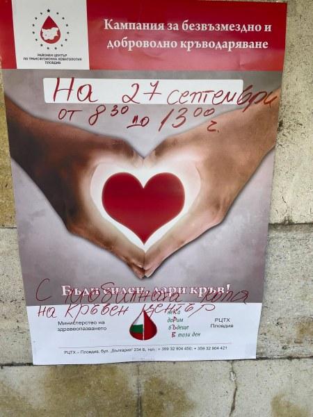 """Акция по кръводаряване ще се проведе в район """"Северен"""