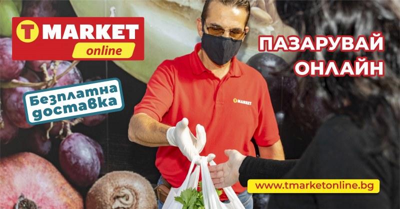 Вече и в Пловдив: T MARKET доставя всичко необходимо до дома Ви