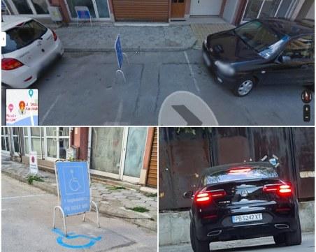 Пловдивчанин сътвори парадокс: Ползва частно инвалидно паркомясто с табела и регистрационен номер от години