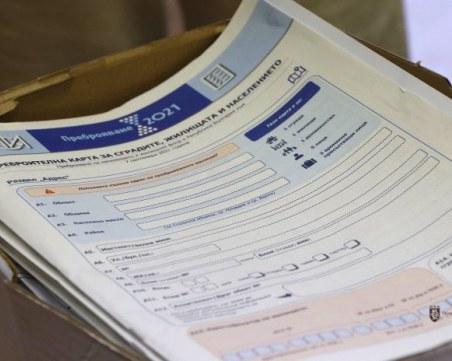 НСИ: Не е нужна лична карта за преброяването, нито подпис