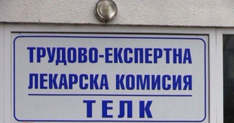 5 лекари са арестувани заради схема за измама в ТЕЛК-Силистра